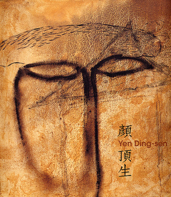 Yen Ding-sen