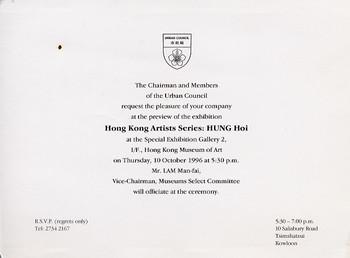 Hong Kong Artists Series: Hung Hoi