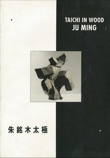 Ju Ming: Taichi in Wood