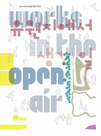 2010 Summer Exhibition: What's Happening in the Park - Works in the Open Air
