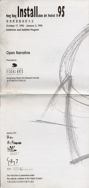 Hong Kong Installation Art Festival 1995