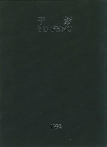 Yu Peng