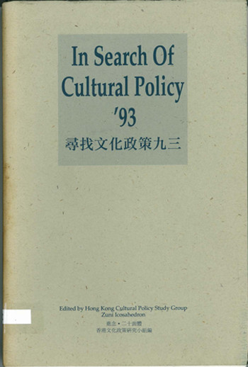 In Search of Cultural Policy '93