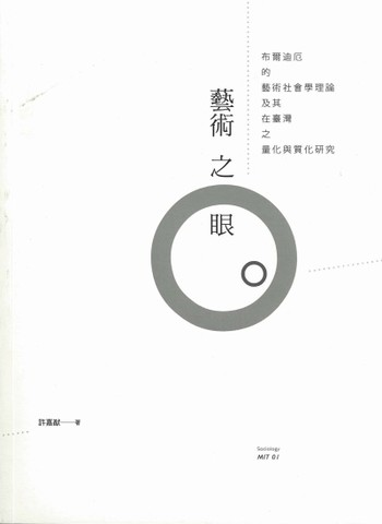 (The Eye of Art: Bourdieu's Sociology of Art and its Application in Taiwan)