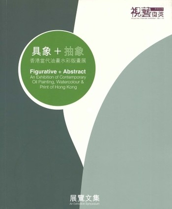 Figurative + Abstract: An Exhibition of Contemporary Oil Painting, Watercolour & Print of Hong Kong