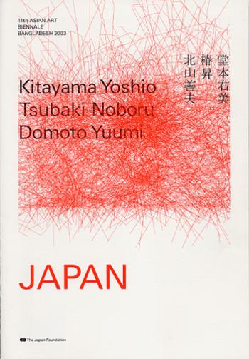 Kitayama Yoshio, Tsubaki Noboru, Domoto Yuumi - 11th Asian Art Biennale Bangladesh 2003