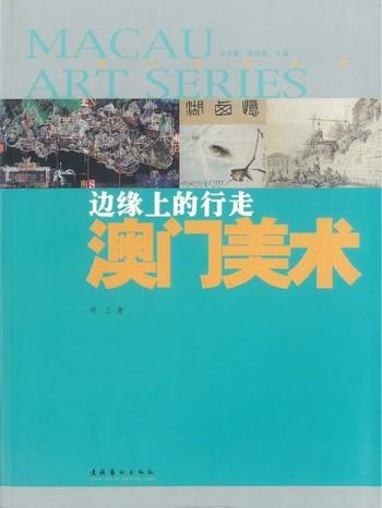 Macau Art Series - Fine Arts