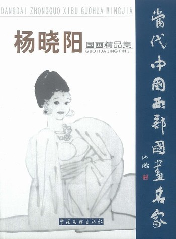 (Guo Hua Jing Ping Ji: Yang Xiao Yang)