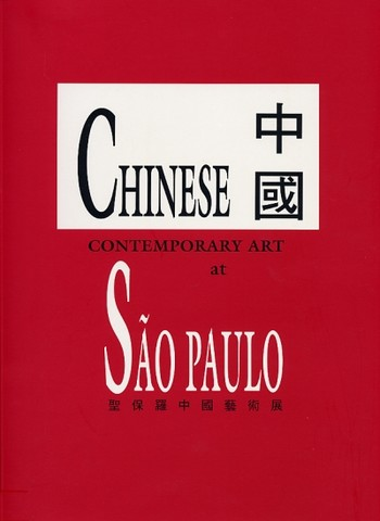 Chinese Contemporary Art  at Sao Paulo