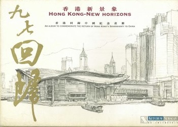 Hong Kong - New Horizons