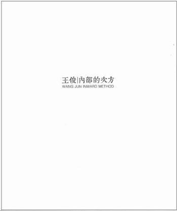 Wang Jun: Inward Method