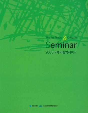 Busan Biennale 2005: The Art Theory & Criticism Seminar 2005