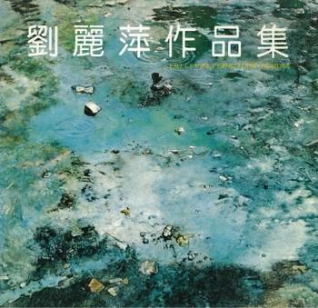 Liu Li Ping's Picture Album