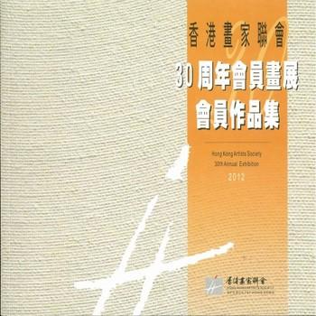 Hong Kong Artists Society: 30th Annual Exhibition