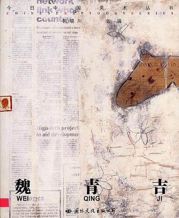 Chinese Art Today Series: Wei Qingji