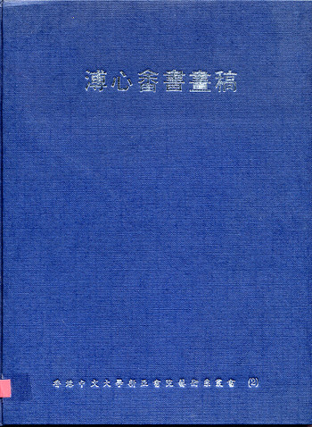 Calligraphy and Painting Sketches of Pu Shin-Yu — Department of Fine Arts Publication, New Asia Coll