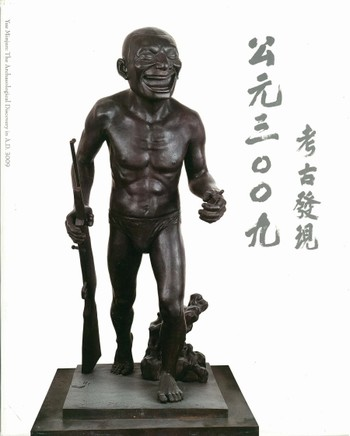 Yue Minjun: The Archaeological Discovery in A.D. 3009