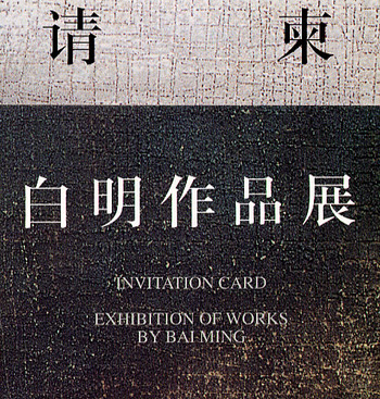 Exhibition of Works by Bai Ming