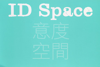 ID Space