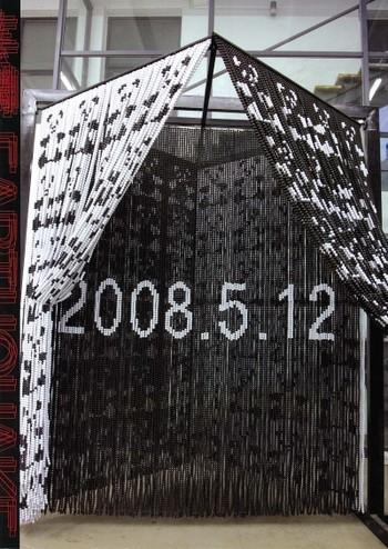 Earthquake: Contemporary Art Exhibition
