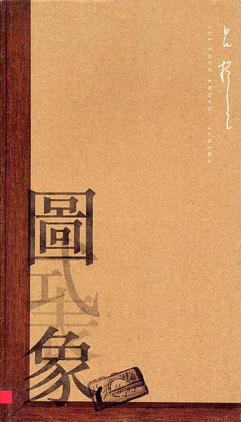 Lui Chun Kwong: Schema