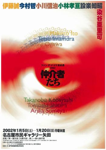 (Fan de Nagoya Exhibition 2002)