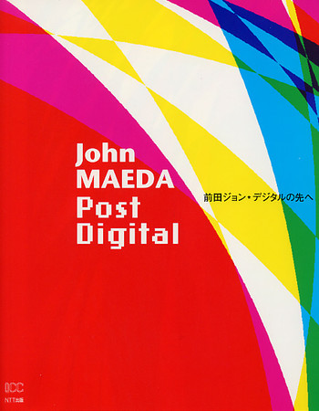 John MAEDA: Post Digital