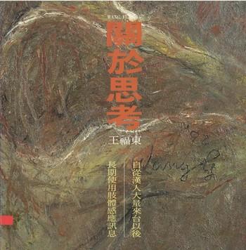 Wang, Fu-tung 1993