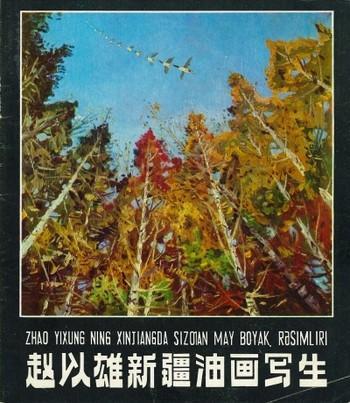 (Zhao Yixiong Xinjiang Youhua Xiesheng)
