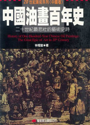 History of One-Hundred-Year Chinese Oil Paintings: The Great Epic of Art in 20th Century