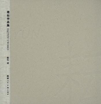 Dai Yun's Works