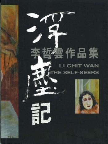 Li Chit Wan: The Self-seers