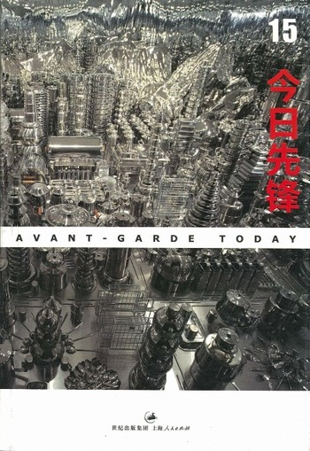 Avant-Garde Today 15