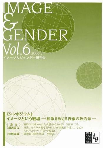 Image & Gender Vol.6