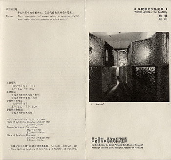 1st Exhibition, 95, Serial Personal Exhibition of Research - Women Artists at the Academy: Shi Hui