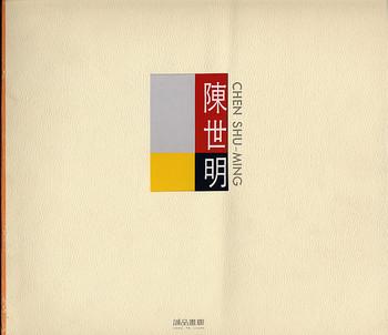 Chen Shu-Ming