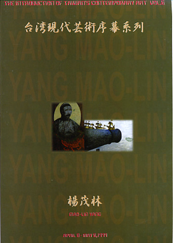 The Introduction of Taiwan Contemporary Art Vol.6: Mao-Lin YANG