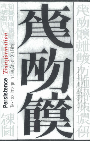 Persistence/Transformation: Text as Image in the Art of Xu Bing