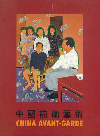 China Avant-garde