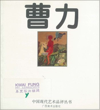 Cao Li