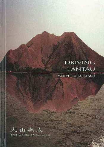 Driving Lantau: Whisper of an Island