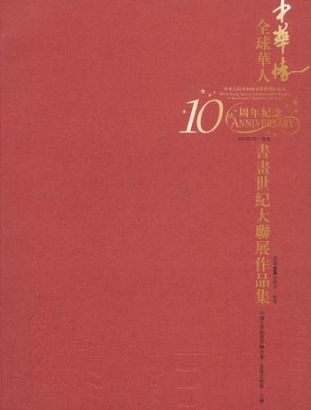 (Zhong Hua Qing)