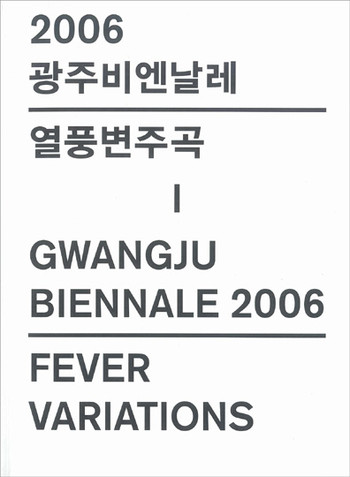 Gwangju Biennale 2006: Fever Variations vol. I