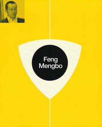 Feng Mengo