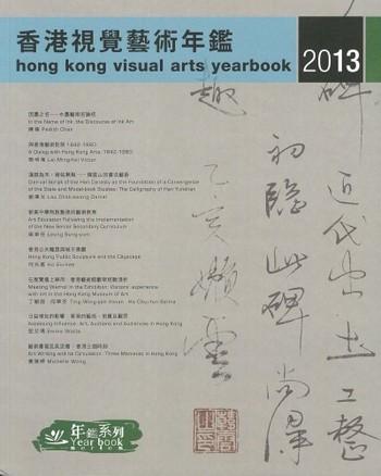 Hong Kong Visual Arts Yearbook 2013