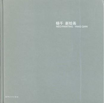 Neo-Painting: Yang Qian