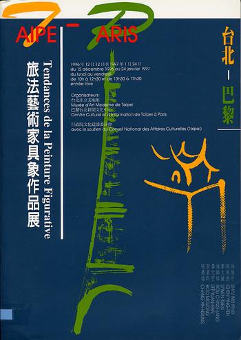 Taipei - Paris: Tendances de la Peinture Figurative