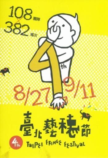 4th Taipei Fringe Festival