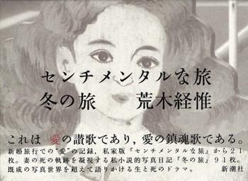 Nobuyoshi Araki: Diary Sentimental Journey
