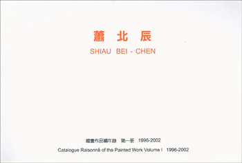 Shiau Bei-Chen: catalogue raisonne of the painted work volume 1